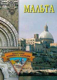 Обложка книги  - Мальта