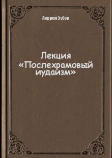 Обложка книги  - Лекция «Послехрамовый иудаизм»
