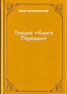 Обложка книги  - Лекция «Книга Перемен»
