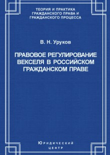 Обложка книги  - Правовое регулирование векселя в российском гражданском праве
