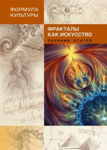 Обложка книги  - Фракталы как искусство