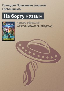 Обложка книги  - На борту «Уззы»