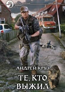 Обложка книги  - Те, кто выжил