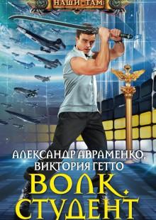 Обложка книги  - Волк. Студент