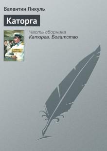Обложка книги  - Каторга