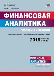 Обложка книги  - Финансовая аналитика: проблемы и решения № 13 (295) 2016