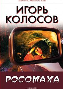 Обложка книги  - Росомаха