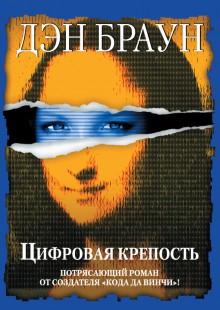 Обложка книги  - Цифровая крепость