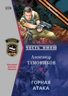Обложка книги  - Горная атака