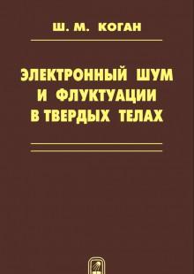 Обложка книги  - Электронный шум и флуктуации в твердых телах