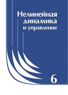 Обложка книги  - Нелинейная динамика и управление. Сборник статей. Выпуск 6