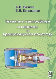 Обложка книги  - Течения и теплообмен в каналах и вращающихся полостях