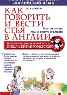 Обложка книги  - Как говорить и вести себя в Англии (+CD)