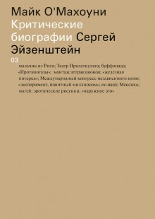 Обложка книги  - Сергей Эйзенштейн
