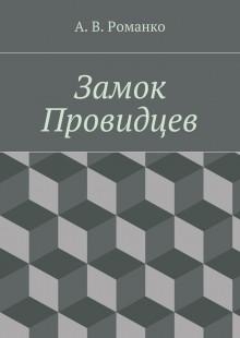 Обложка книги  - Замок Провидцев