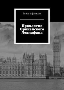 Обложка книги  - Проклятие Оркнейского Левиафана