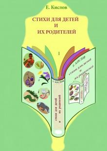 Обложка книги  - Стихи для детей иих родителей-1