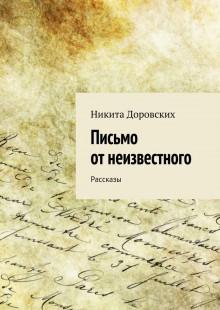 Обложка книги  - Письмо отнеизвестного