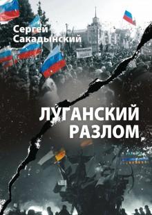 Обложка книги  - Луганский разлом