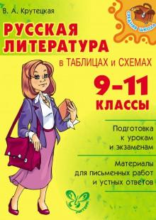 Обложка книги  - Русская литература в таблицах и схемах. 9-11 классы