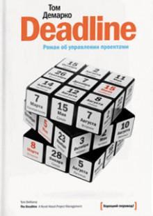 Обложка книги  - Deadline. Роман об управлении проектами