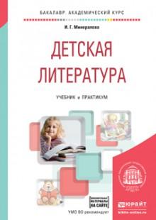 Обложка книги  - Детская литература + хрестоматия в эбс. Учебник и практикум для академического бакалавриата