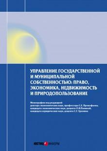 Обложка книги  - Управление государственной и муниципальной собственностью: право, экономика, недвижимость и природопользование
