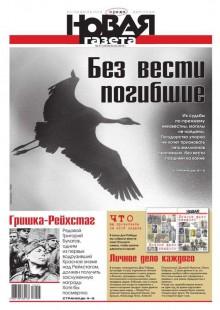 Обложка книги  - Новая газета 47-2016