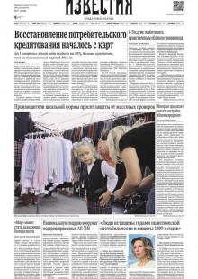 Обложка книги  - Известия 77-2016