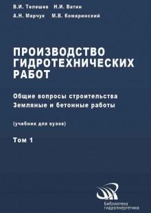 Обложка книги  - Производство гидротехнических работ. Часть 1. Общие вопросы строительства. Земляные и бетонные работы