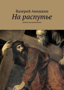 Обложка книги  - Нараспутье