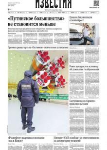 Обложка книги  - Известия 78-2016