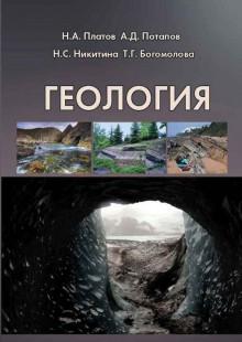 Обложка книги  - Геология