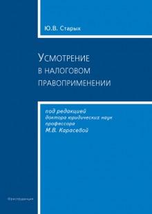 Обложка книги  - Усмотрение в налоговом правоприменении