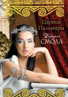 Обложка книги  - Царица Пальмиры