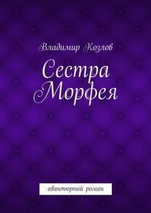 Обложка книги  - Сестра Морфея