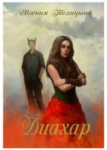 Обложка книги  - Диахар