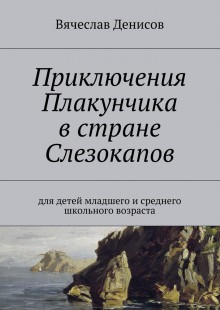 Обложка книги  - Приключения Плакунчика встране Слезокапов