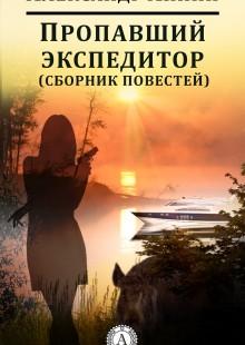 Обложка книги  - Пропавший экспедитор (сборник повестей)