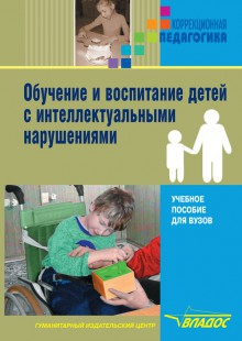 Обложка книги  - Обучение и воспитание детей с интеллектуальными нарушениями