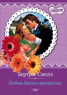 Обложка книги  - Любовь дикая и прекрасная