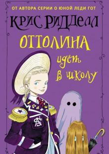 Обложка книги  - Оттолина идёт в школу