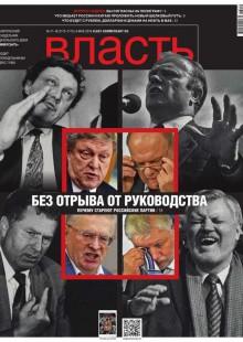 Обложка книги  - КоммерсантЪ Власть 17-18-2016