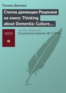 Обложка книги  - Стигма деменции. Рецензия на книгу: Thinking about Dementia: Culture, Loss and the Anthropology of Senility / Annette Leibing, Lawrence Cohen (eds). Rutgers University Press, 2006