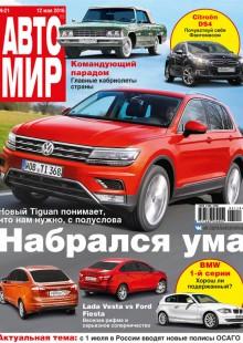 Обложка книги  - АвтоМир №21/2016
