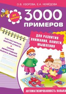 Обложка книги  - 3000 примеров для развития внимания, памяти, мышления