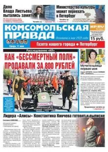 Обложка книги  - Комсомольская правда. Санкт-Петербург 50-2016