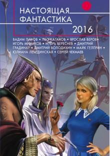 Обложка книги  - Настоящая фантастика – 2016 (сборник)