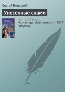 Обложка книги  - Унесенные снами