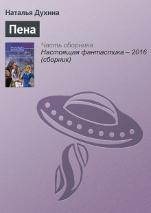 Обложка книги  - Пена